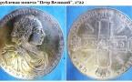 Redkie monety Rossii iz zolota (11)