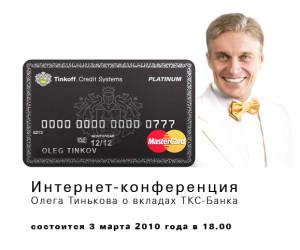 Взять кредит в банке Тинькофф - карта