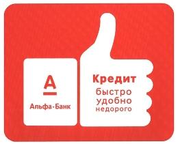 Взять кредит наличными быстро - рука кредит