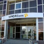 Взять кредит в Новосибирске - урса банк