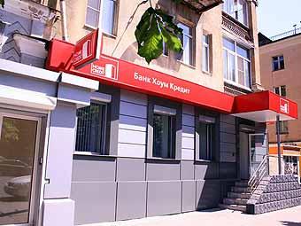 Хоум Кредит Банк потребительский кредит - отделение банка