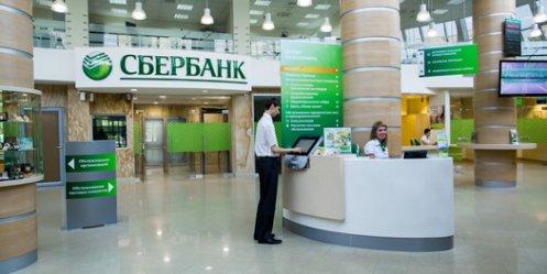 Потребительский кредит процентная ставка Сбербанк - отделение банка