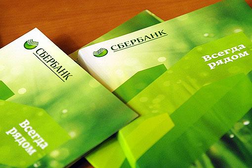 Кредитные карты Сбербанка России - рекламма