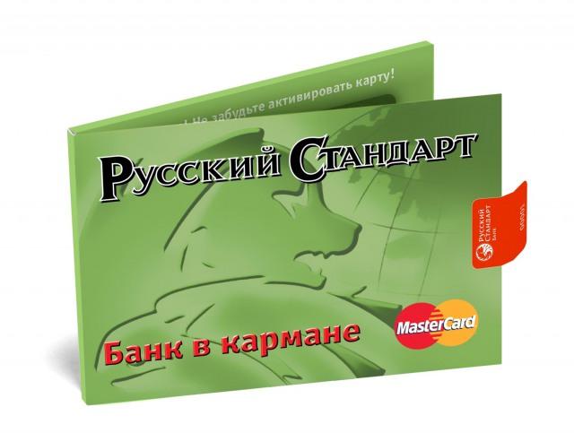 Банк Русский Стандарт потребительский кредит - карта банка стандарт