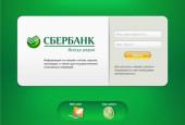«Сбербанк» интернет банкинг - онлайн банкинг