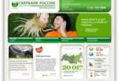 Интернет банкинг «Сбербанк» - страница