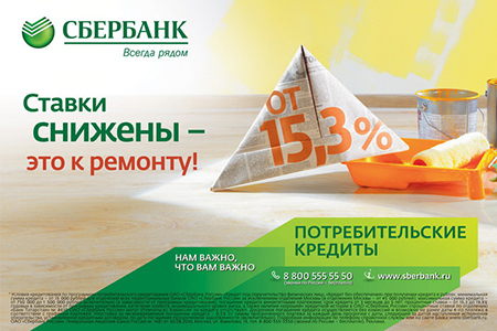 Условия кредитования в сбербанке - банер