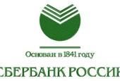оплата онлайн сбербанк - лого