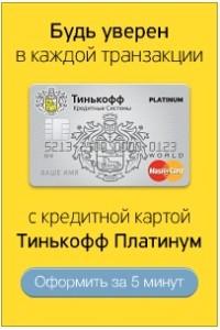кредитные карты Тинькофф банка - банер
