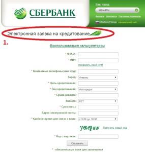 ПОДАТЬ ЗАЯВКУ НА КРЕДИТ В СБЕРБАНК РОССИИ - онлайн заявка