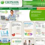 Вход в систему Cбербанк онлайн - страница