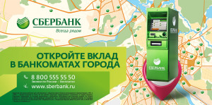 Проверить баланс на карте Сбербанка - банкомат