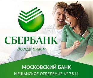 Сбербанк Ростов на Дону - пара