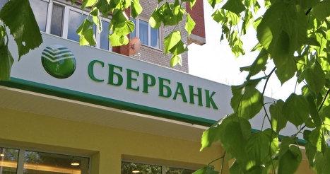 Как быстро и выгодно взять кредит в Сбербанке - отделение банка