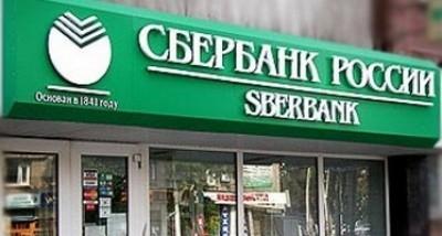 Как взять жилищный кредит в Сбербанке