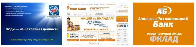 АТБ Банк сайт