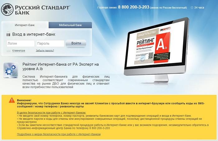 русский стандарт интернет банк вход - главная страница