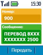 «Мобильный банк» Сбербанка - телефон