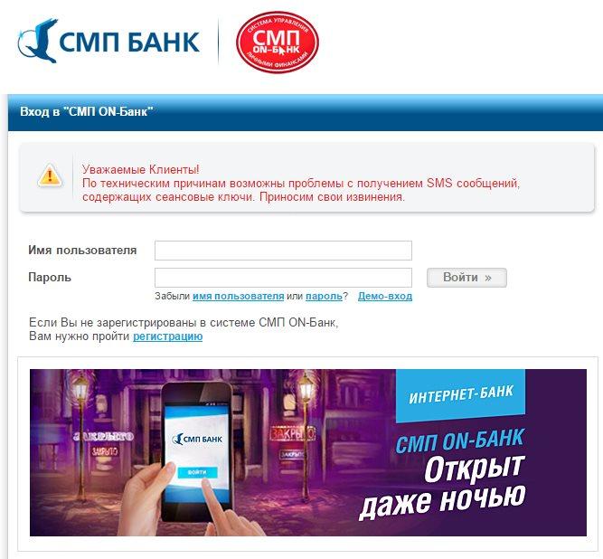 СМП Банк онлайн - онлайн клиент