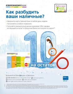 Связной интернет банк