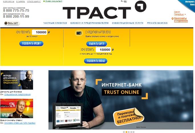 Траст банк онлайн заявка - сайт банка