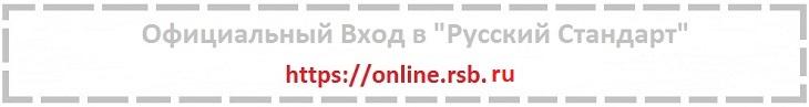 «РУССКИЙ СТАНДАРТ» ИНТЕРНЕТ БАНК ВХОД - вход в банк