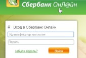 Вход в систему Cбербанк онлайн - вход