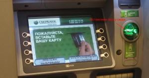 Банкомат Сбербанка инструкция - банкомат