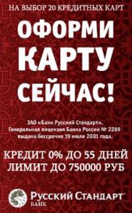 Банк русский стандарт интернет банк - оформи