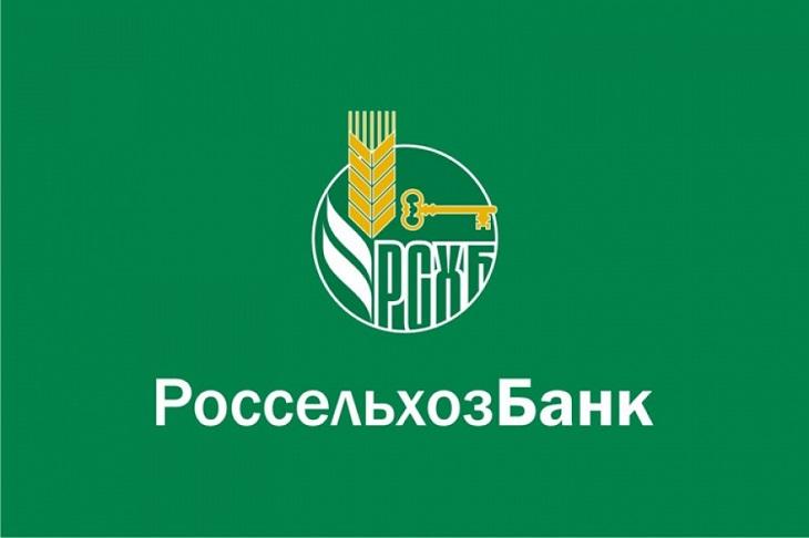 Подать заявку на кредит в Россельхозбанке - кредит в Россельхозбанке