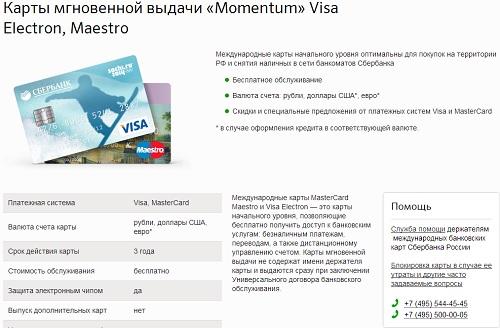 Моментальная карта Сбербанка оформить онлайн - кредитная карта