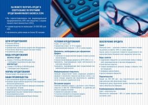 Банк СГБ официальный сайт - условия