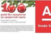 Безлимитная кредитная карта 100 дней в Санкт-Петербурге - альфа