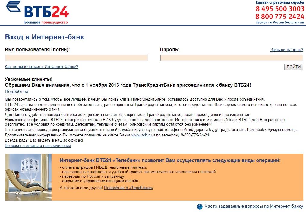 «ТрансКредитБанк» онлайн услуги