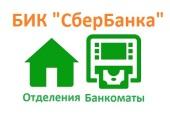 Бик отделений Сбербанка России - угол