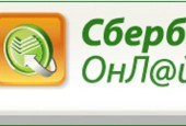 Сбербанк России онлайн заявка на кредит-Сбербанк Онлайн
