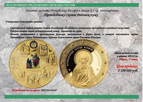 Инвестиционные монеты России в Сбербанке - монеты