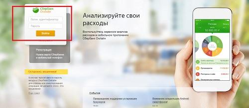 Сбербанк онлайн личный кабинет - вход в банк