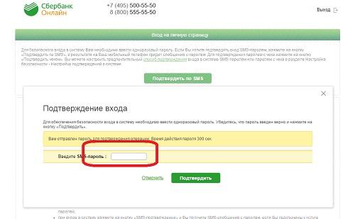 Сбербанк онлайн личный кабинет - смс