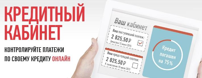 Взять кредит в Хоум Банке