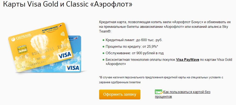 Кредитная карта Сбербанка заявка