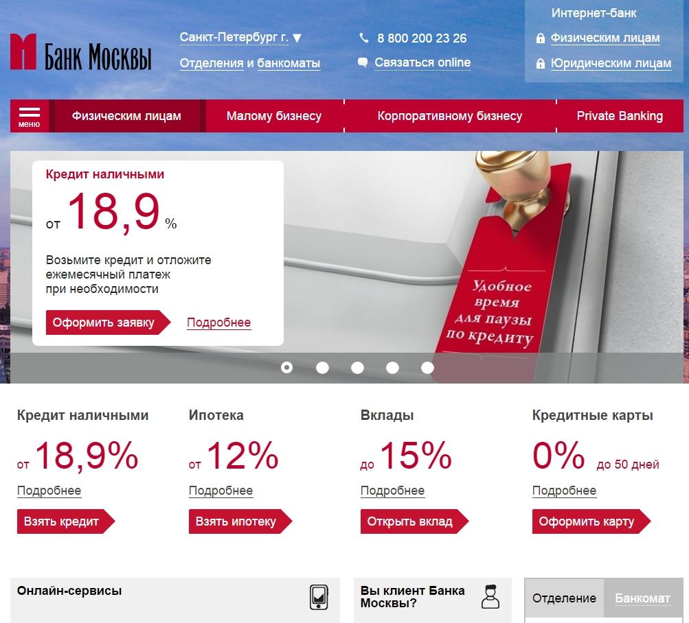 Официальный сайт Банка Москвы
