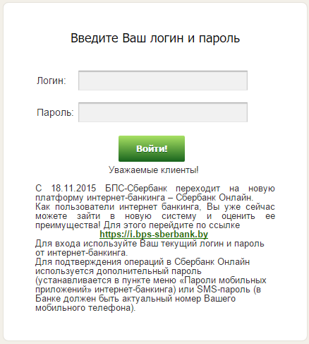 https://www.bps-sberbank.by/loginsbol