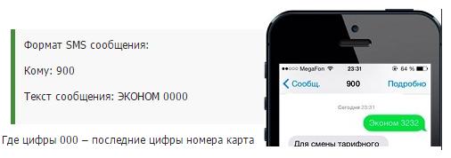 перейти_бесплатный пакет_Эконом_инструкция
