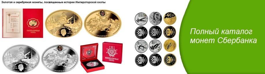 монеты сбербанка - полный каталог золотых и серебряных монет