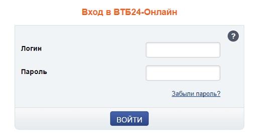 ВТБ24 «Телеинфо» вход