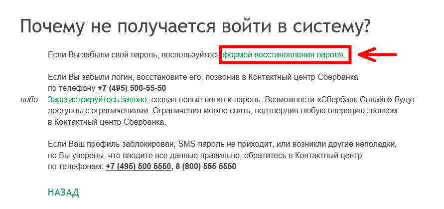 Sberbank online sms mobilniy bank (2)