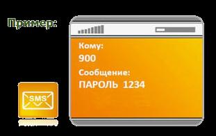 постоянный пароль для Сбербанк ОнЛайн через Мобильный банк