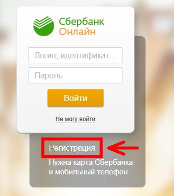 sberbank parol
