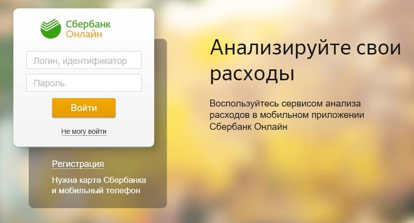 Вход на главную страницу «Сбербанк Онлайн»